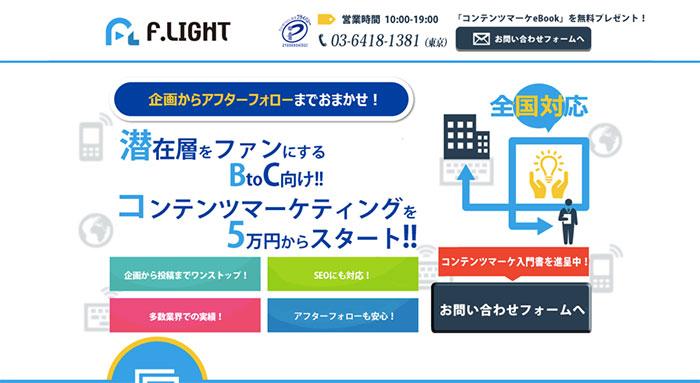 F.LIGHT 記事作成サービス