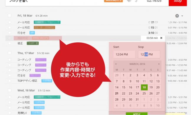 Togglは後からでも作業内容・時間が 変更・入力できます。