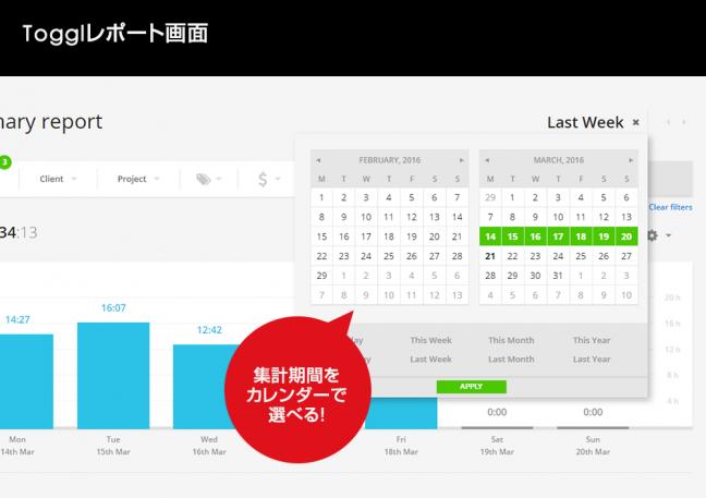 作業の集計期間をカレンダーで選べる!