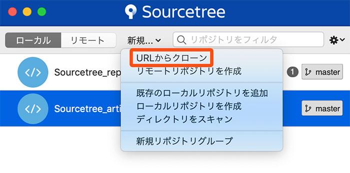 ら「新規」タブ→「URLからクローン」を選択