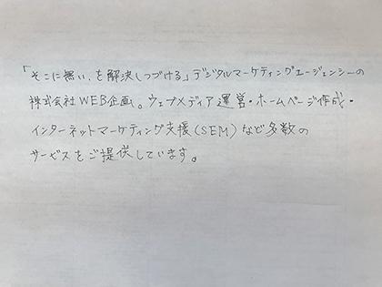 手書きのテキスト