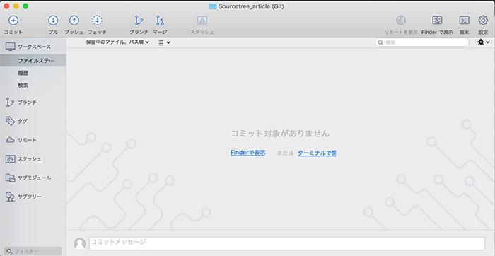 「ファイルステータス」ではコミット対象がなくなる