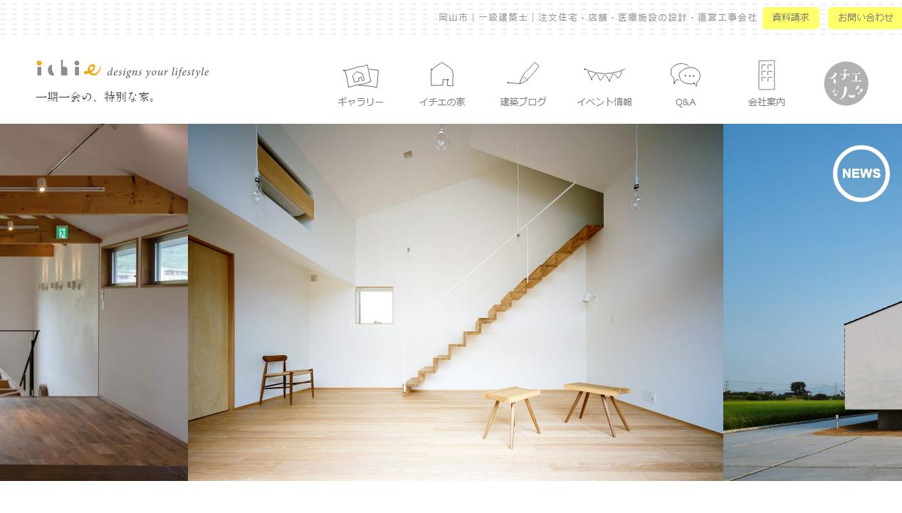 岡山の注文住宅・店舗デザイン設計施工 イチエ建匠
