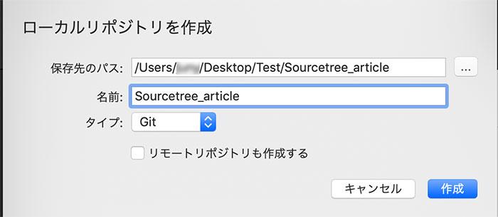 「Sourcetree_article」というリポジトリを作成