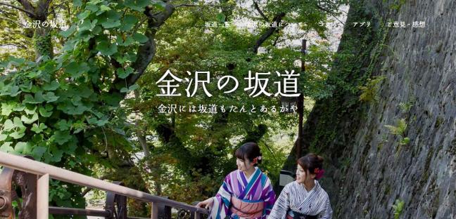 金沢市にある情緒溢れる坂道の由来などを紹介 金沢の坂道