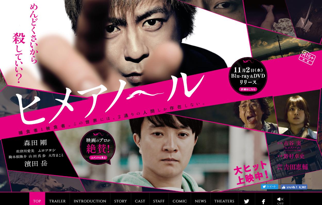 映画『ヒメアノ~ル』 大ヒット上映中!