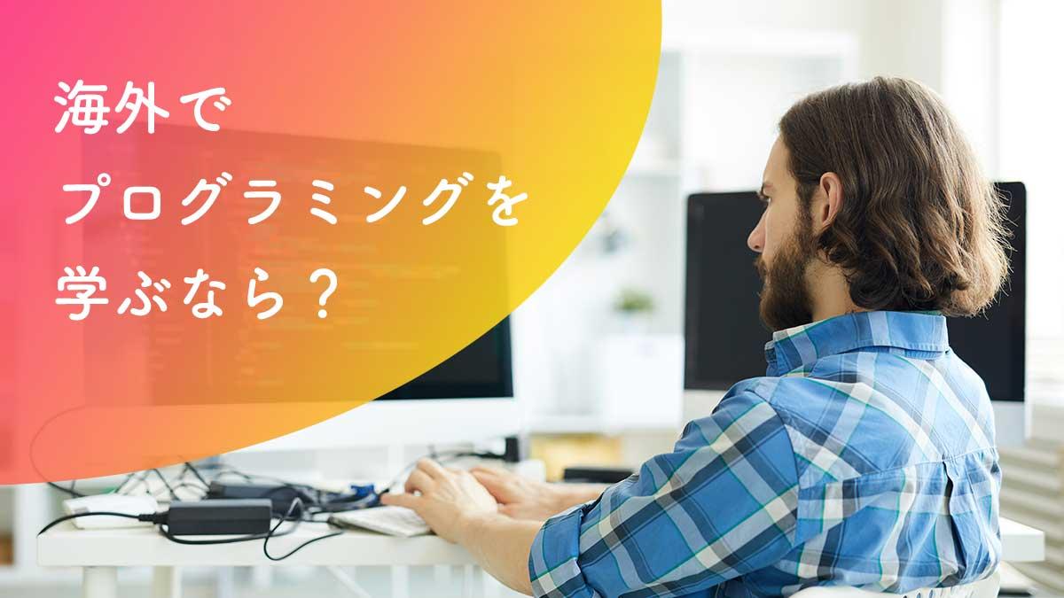 海外プログラミングスクールまとめ
