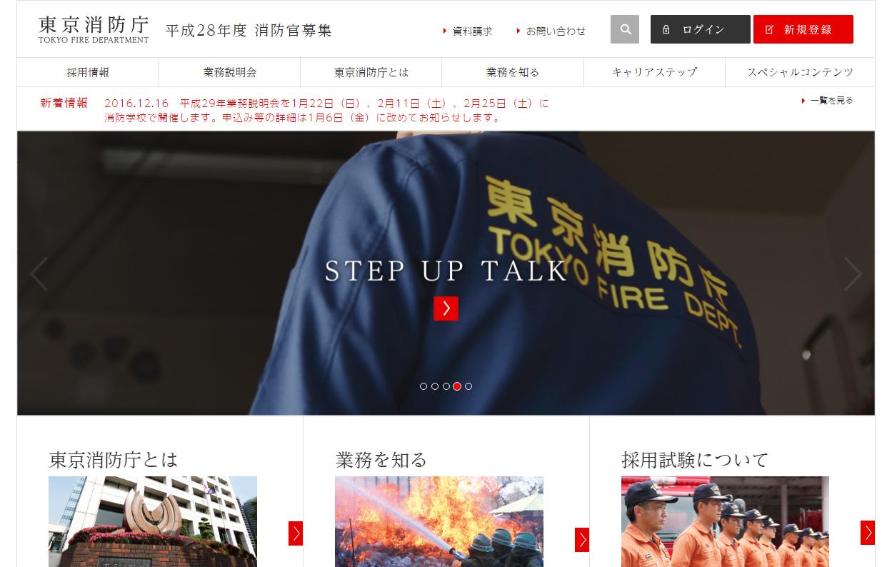 平成28年度消防官募集 東京消防庁