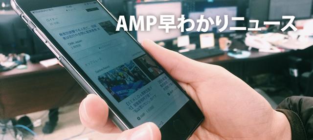 AMP早わかりニュース