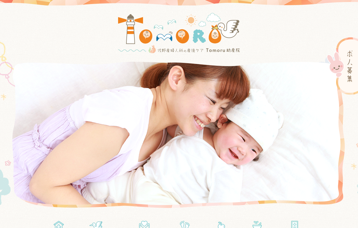 佐野産婦人科の産後ケア Tomoru助産院 浦安駅近くの日帰り型産後ケア