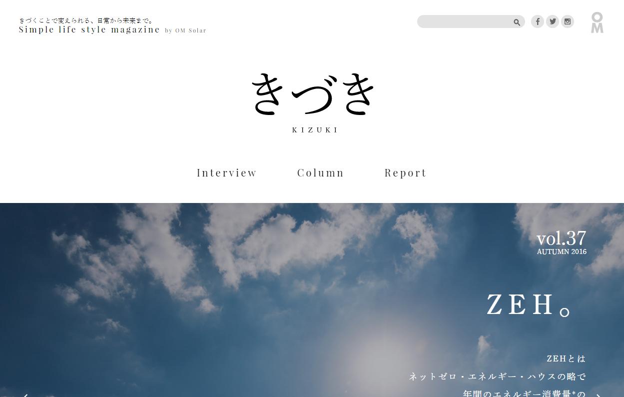 「きづき」Simple life style magazine