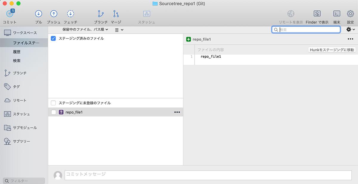 ダブルクリックから既存リポジトリの管理画面を表示可能