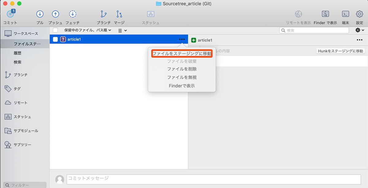 オプション選択から「ファイルをステージングに移動」を選択