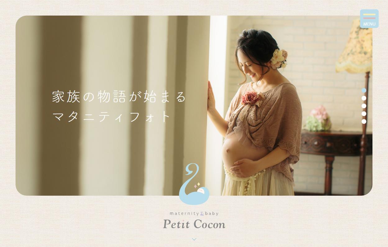 埼玉県のフォトスタジオ マタニティ&ベビー プチココン Petit Cocon