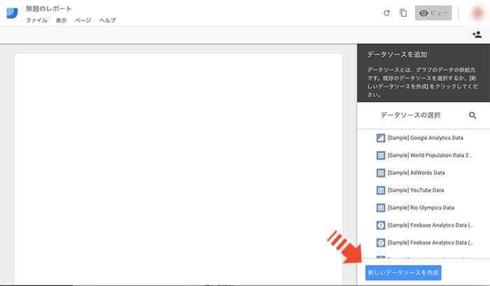 「新しいデータソースを作成」をクリック