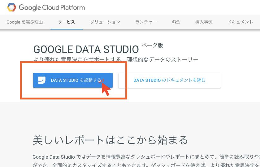 「データスタジオを起動する」をクリック