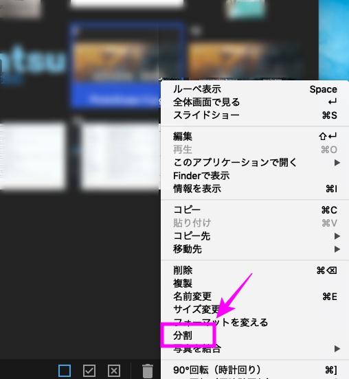 分割した画像を右クリック→分割を選択