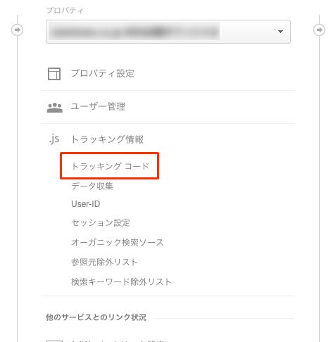 「トラッキング情報」→「トラッキングコード」をクリック