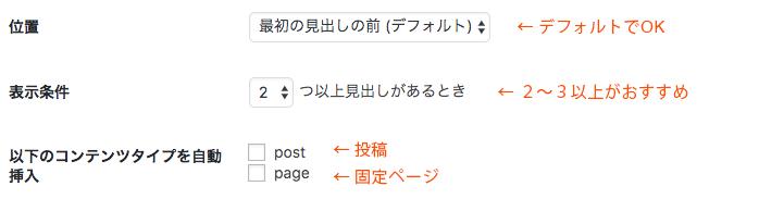 「位置」、「表示条件」、「以下のコンテンツタイプを自動挿入」