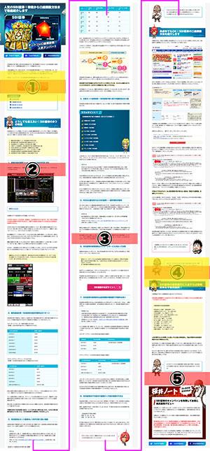 ページ最上部は固定、最適な2箇所目を探す