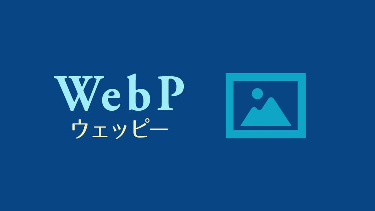 webp-how-to-use
