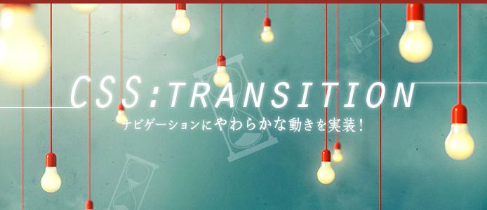 CSS:transition ナビゲーションにやわらかな動きを実装!