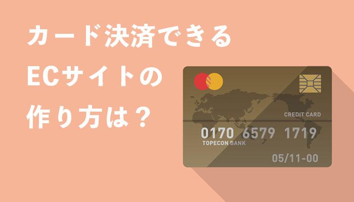 クレジットカード決済のできるECサイトはどうやって作る?