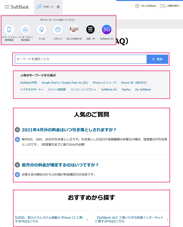 ソフトバンクQ&A