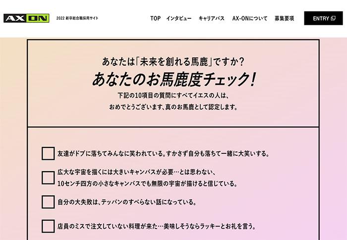 株式会社日テレ アックスオン採用サイト
