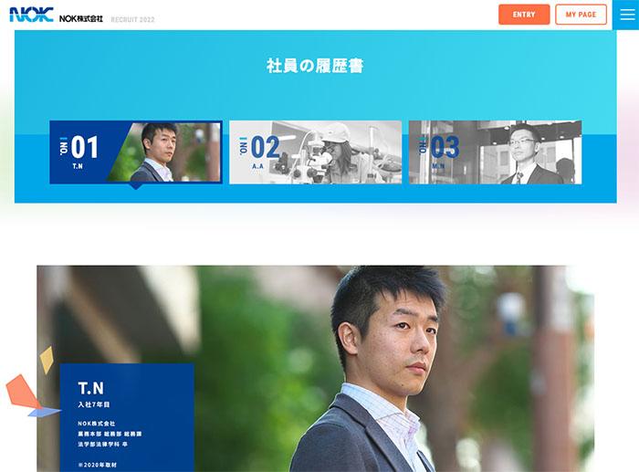 NOK株式会社採用サイト