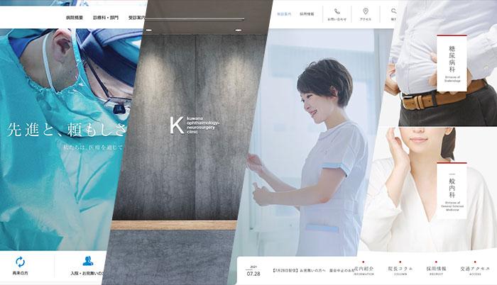 【最新】病院・クリニック系で参考になるWebサイトデザインまとめ